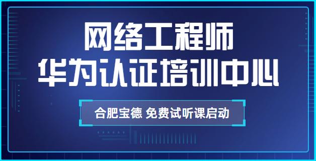 华为网络工程师_资讯动态 / 华为认证培训信息_